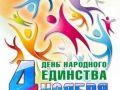 С праздником народного единства